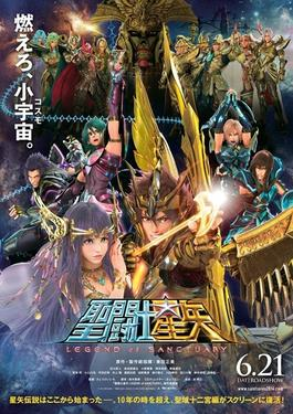 Saint_SeiyaLegend_of_Sanctuary